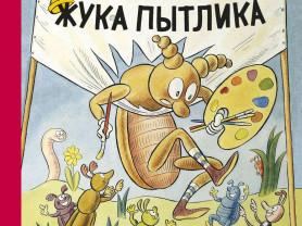 О.Секора Приключения жука Пытлика