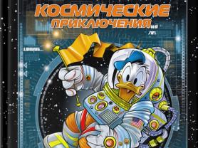 Микки Маус и Дональд Дак: Космические приключения