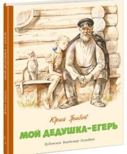 Мой дедушка - егерь, Ю. Грибов, ил. В. Гальдяев