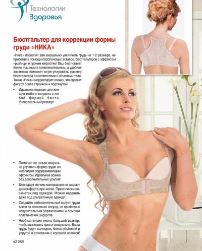 Безоперационная коррекция груди