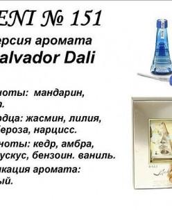 №151 Salvador Dali.