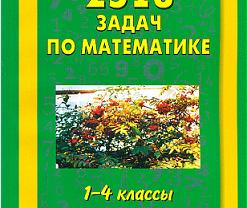 Узорова 2518 задач по математике: 1-4 классы