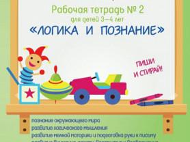 Многоразовая тетрадь №2 для детей 3-4 лет ЛОГИКА