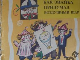 Как Знайка придумал воздушный шар Худ. Б. Калаушин