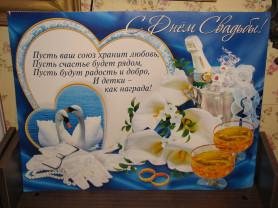 плакаты для свадьбы