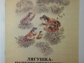 Гаршин Лягушка-путешественница Худ. Чарушин 1986
