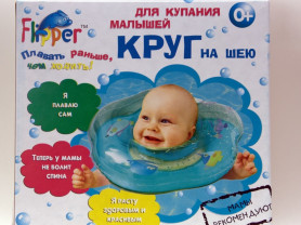 Flipper круг на шею для купания для малышей бу