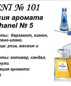 Chanel №5 ( №101)