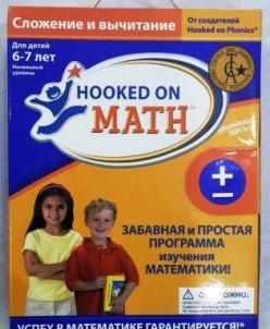 Программа изучения математики 6-7 лет. Сложение и вычитание.