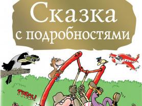 Остер Сказка с подробностями Худ. Воронцов