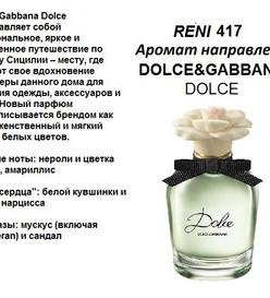 № 417 аромат направления Dolce (D&G).