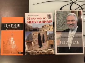 Книги для путешественников
