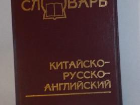 Китайско-русско-английский словарь