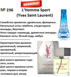 236 аромат направления L'Homme Sport (Yves Saint Laurent) (1