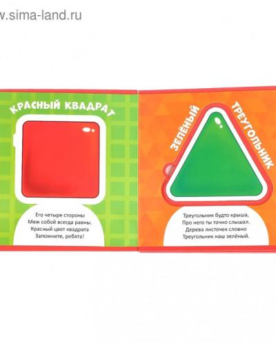 Книжка EVA с мягкими пазлами «Изучаю формы», 12 стр