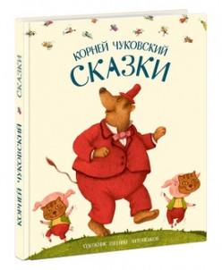 Сказки. К.Чуковский, илл. Е.Антоненков