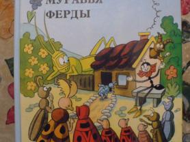 Приключения муравья Ферды. изд. Альбатрос 1981 г