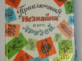 Носов Приключения Незнайки и его друзей 1992