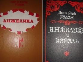 А. и С. Голон Анжелика (разные книги)