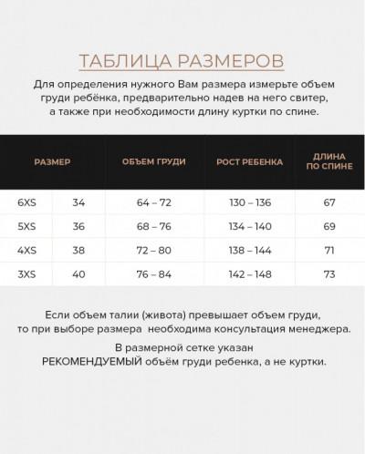 ДЕТСКАЯ БОРДОВАЯ КУРТКА СОВРЕМЕННАЯ МОДЕЛЬ 65028