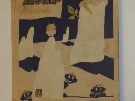 Анечка-Невеличка и Соломенный Губерт 1980