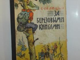 Голицын За березовыми книгами Худ. Забалуев 1965