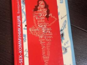 Книга - отношения мужчины и женщины, психология, В.Бо.