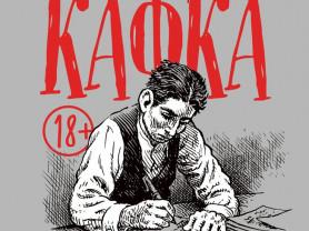 Франц Кафка. Графический роман (18+)