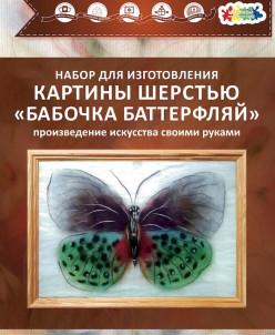 "Бабочка ""Баттерфляй"" - картина шерстью"
