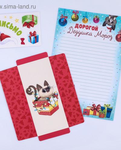 Набор для создания письма Деду Морозу «Новогодний подарок»