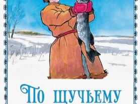 По щучьему веленью (велению) Худ. Семенов