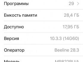 iPhone (se)