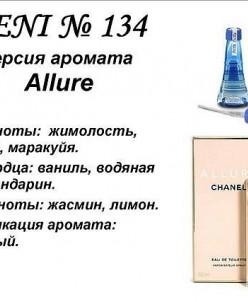 №134 Allure.