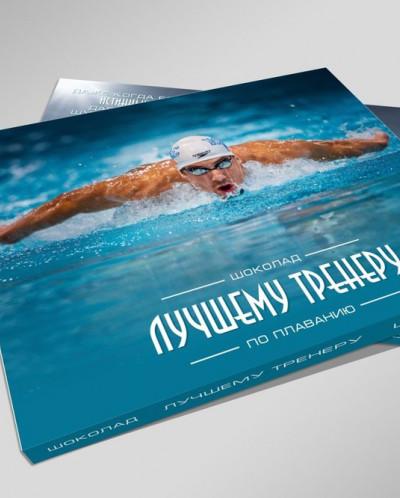 День тренера поздравления в картинках плавание