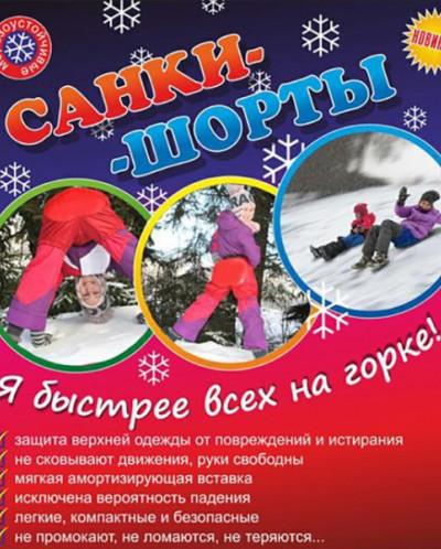 САНКИ-ШОРТЫ 2 В 1 СИНИЕ, РАЗМЕР 2-5 ЛЕТ