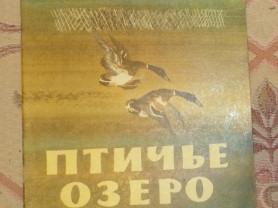 Е. Чарушин Птичье озеро Худ. Н. Чарушин 1976