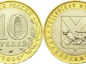 Монета 10 Рублей 2006 год ММД Приморский край