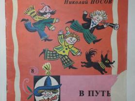 Носов В путь Худ. Калаушин 1990 Рассказы о Незнайк