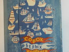 Коржиков Сорок белых кораблей Худ. Дувидов 1977