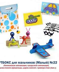 2469 Mini Artbox №22 для мальчиков (из 5 поделок)
