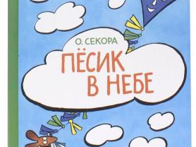 Ондржей Секора Песик в небе