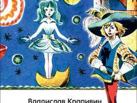 Крапивин Мушкетер и фея Худ. Медведев