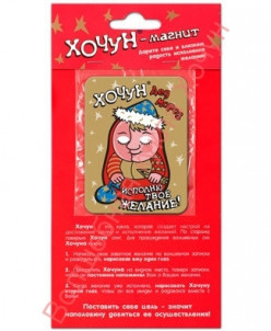 Магнит Хочун Дед Мороз