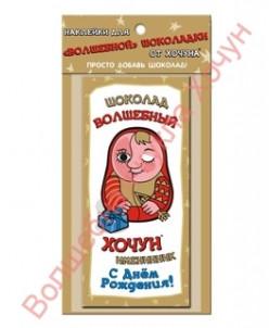 Наклейка на шоколад Хочун - Именинник