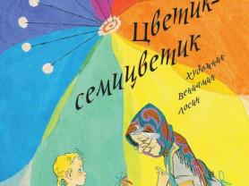 Катаев Цветик-семицветик Худ. Лосев