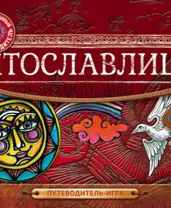 Витославлицы: путеводитель-игра по музею деревянного зодчест