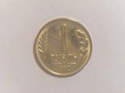 Монета 1 Рубль 1992 год М Россия