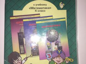 Козлова Дидактический материал по математике 4 класс