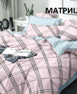 "ЕВРО ПОПЛИН  ""Матрица"""