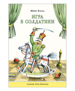Игра в солдатики. Ю. Кушак, ил. Р. Варшамов